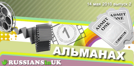 Russians in UK Almanah